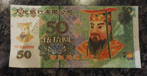 The front of a Hell Bank Note, showing an image of the Jade Emperor